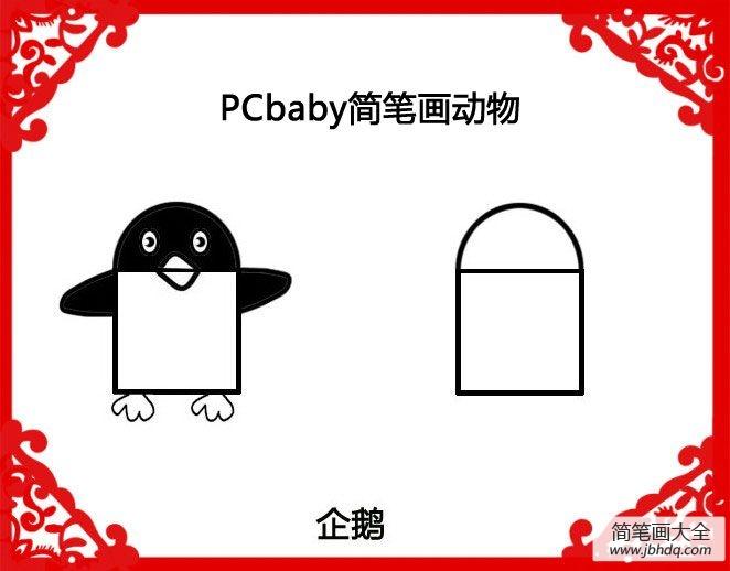 【简单的画】简单几步画只小企鹅简笔画
