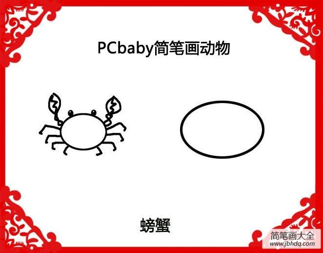 既不回头何必不忘出自哪部游戏|几部教你画出一只小螃蟹