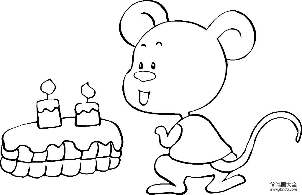 小老鼠蛋糕图片大全 小老鼠偷吃蛋糕简笔画 小老鼠简笔画 百人简笔画
