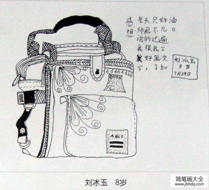 [儿童医院]儿童写生休闲包简笔画