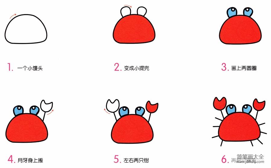小螃蟹简笔画王俊凯_小螃蟹简笔画画法