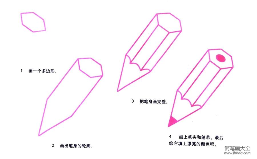 【简笔画铅笔的画法】铅笔简笔画画法