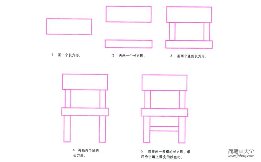简笔画椅子的画法_椅子简笔画画法
