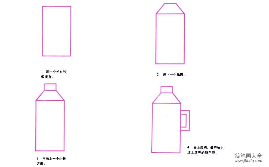 【简笔画月饼画法】热水瓶简笔画画法