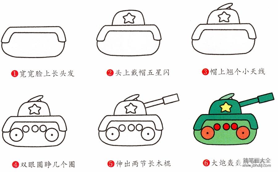 简笔画月饼画法_简笔画坦克的画法