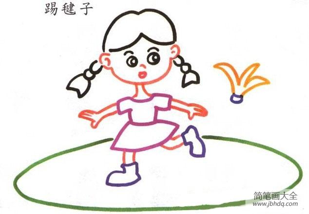 踢毽子的小女孩简笔画