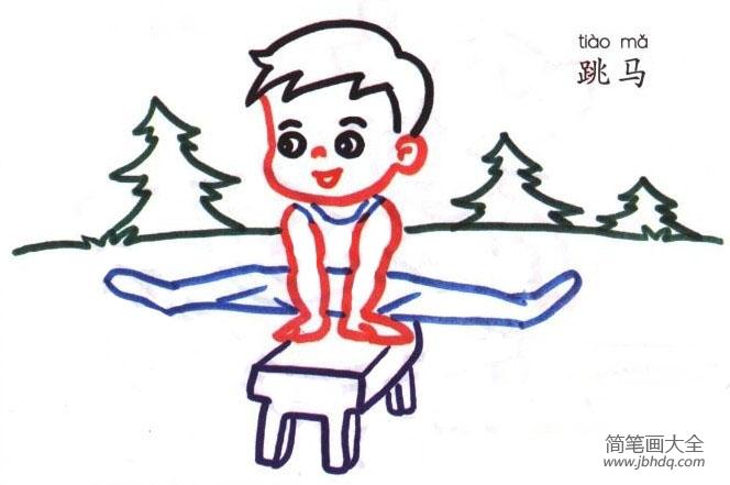 小男孩跳马简笔画