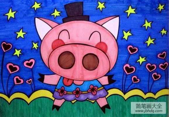 儿童画 我喜欢的小猪