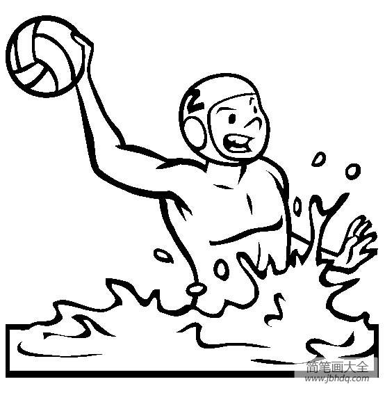 体育运动图片 水球简笔画图片