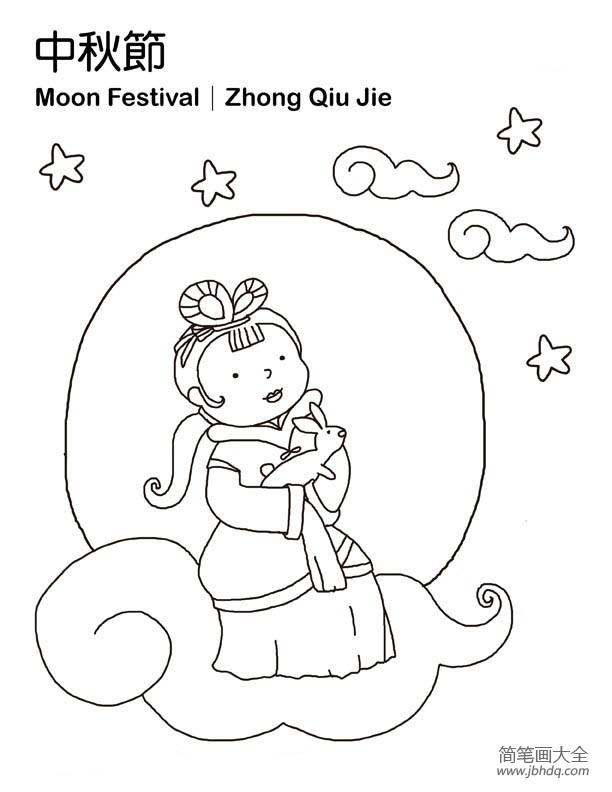 【中秋节关于嫦娥的简笔画图片大全】中秋节关于嫦娥的简笔画图片