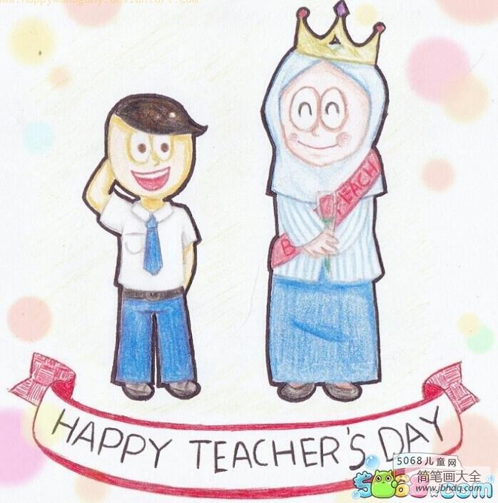 我和老师国外教师节主题画图片欣赏