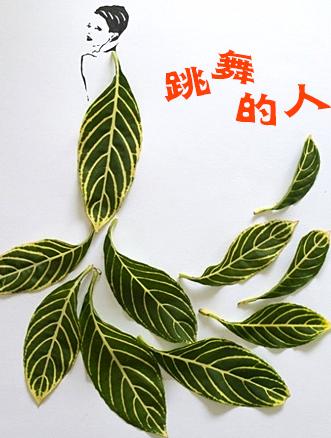 [树叶贴画作品一等奖]树叶贴画作品:记一次植物生长实验