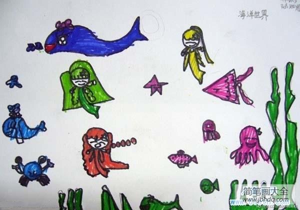 简单海洋世界绘画_简单的海洋世界儿童画图片