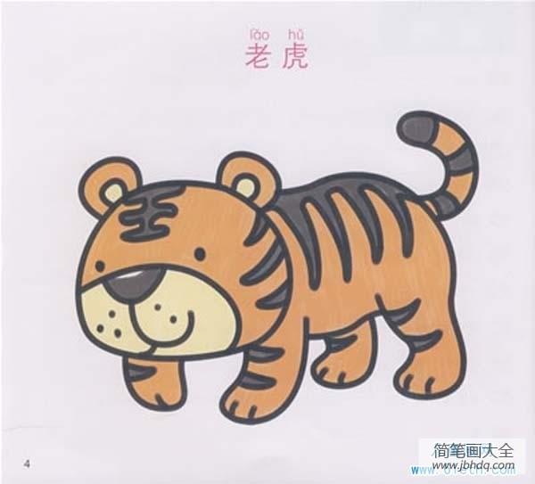 小老虎图片可爱_可爱的小老虎儿童画作品大全
