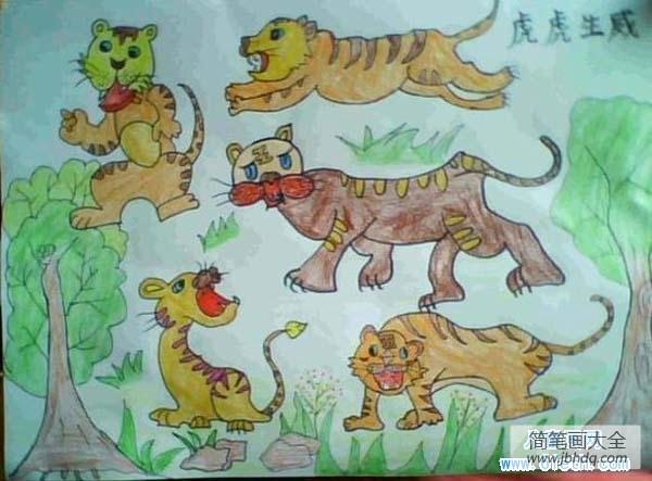 【老虎图画大全大图】一群老虎儿童图画作品:虎虎生威