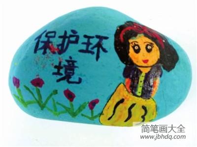 创意石头画图片大全|创意石头画——保护环境