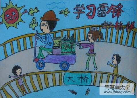 移动叔叔|帮叔叔推车小学生学雷锋画图片欣赏