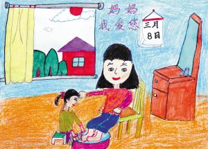 [妇女节是几月几日]妇女节儿童画图片-妈妈洗脚