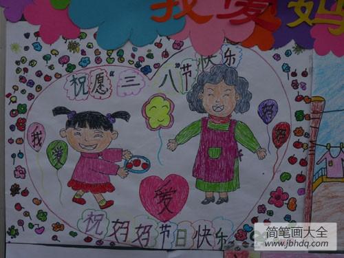 三八妇女节幼儿绘画图片-祝三八节快乐