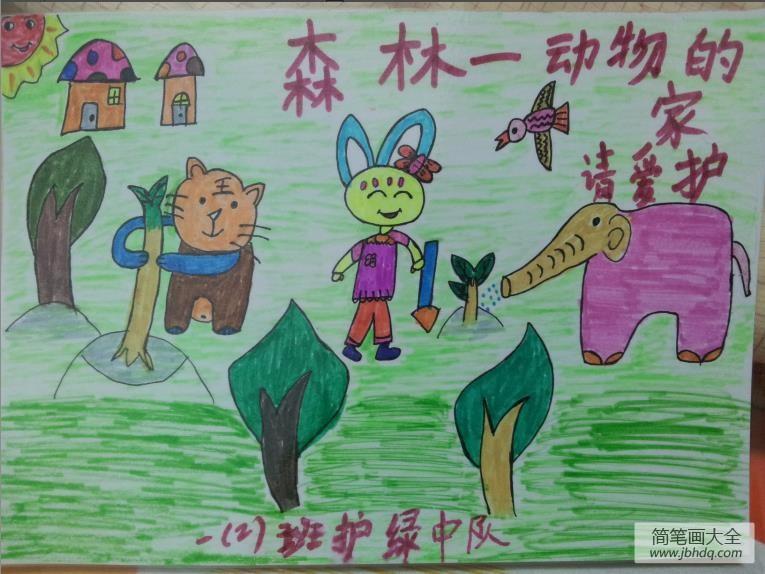 有关植树节的绘画-爱护动物的家园